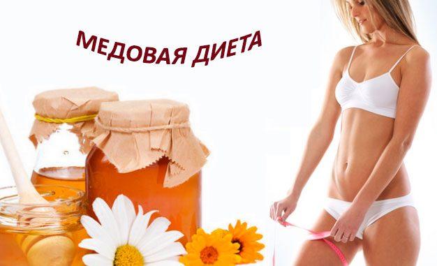 Способ для похудания